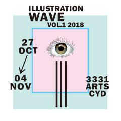 イラストレーション ウェーブ VOL.1 2018
