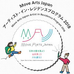 成果発表展 「Move Arts Japan 展 -アーティストの旅の記録-」