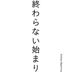 アキバタマビ21 第74回展覧会「終わらない始まり」
