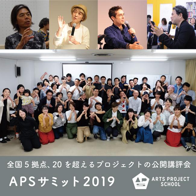 APSサミット2019