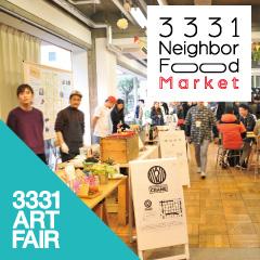 3331 NeighborFood Market ~3331ご近所の美味しいもの、集めました~