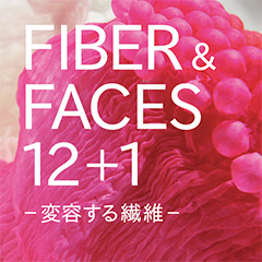 弥永保子教授退職記念展「FIBER&FACES 12+1ー変容する繊維ー Metamorphosis」