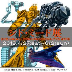シド・ミード展 PROGRESSIONS TYO 2019