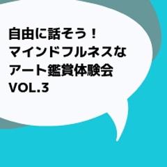 自由に話そう!マインドフルネスなアート鑑賞体験会 vol.3
