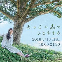 ぺっこの森でひとやすみ〜漫画家五十嵐大介と語る移住暮らし〜