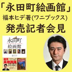 「永田町絵画館」福本ヒデ著(ワニブックス)、発売記者会見