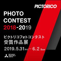 ピクトリコフォトコンテスト2018-2019受賞作品展