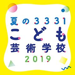 夏の3331こども芸術学校 2019 ~キッズ&ティーンのためのクリエイティブ・ワークショップ〜