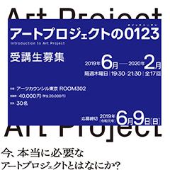 アートプロジェクトの0123
