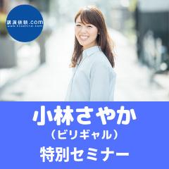 講演依頼.com主催 小林さやか氏(ビリギャル) 講演会