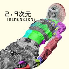 2.9 次元 「DIMENSION」 スカーレット・ヤン個展:オタク文化の果てしない辺獄