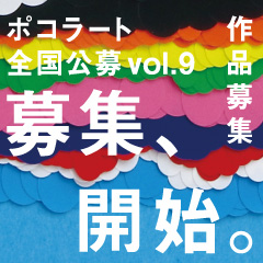 『ポコラート全国公募 vol.9』作品募集、開始!