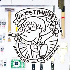 なんでも工作相談室/アトリエ開放 〜夏の3331こども芸術学校 2019 関連イベント〜