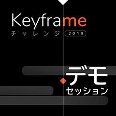 【Keyframe デモセッション】売れるAfterEffectsテンプレート