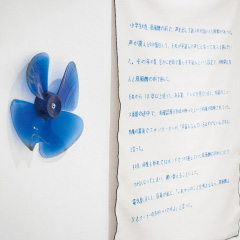 "Koutarou Ushijima Solo Exhibition ""Words in place of objects make us fly off to unknown places"""