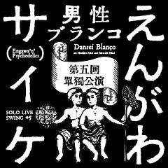 男性ブランコ 第5回単独公演『えんがわサイケ』