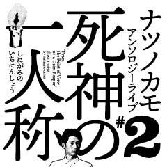 ナツノカモ・アンソロジーライブ♯2 『死神の一人称』