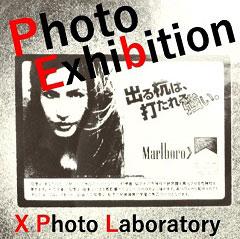 XPL写真展