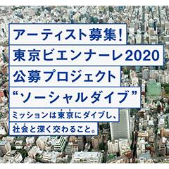 東京ビエンナーレ公募企画事前説明会「ソーシャルダイバーズミーティングVol. 2」