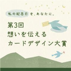 第3回想いを伝えるカードデザイン大賞作品展示・授賞イベント