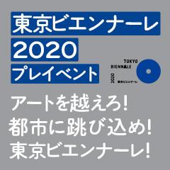 東京ビエンナーレ2020 計画展