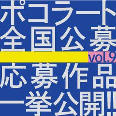 ポコラート全国公募 vol.9 応募作品一挙公開!!