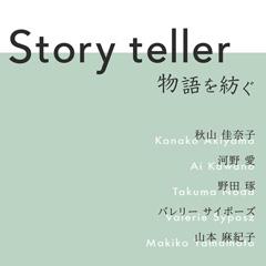 アキバタマビ21第80回展覧会「 Story teller 物語を紡ぐ」