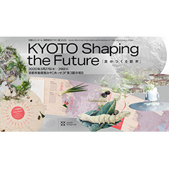 「Preview Exhibition KYOTO Shaping the Future──食がつくる都市」展