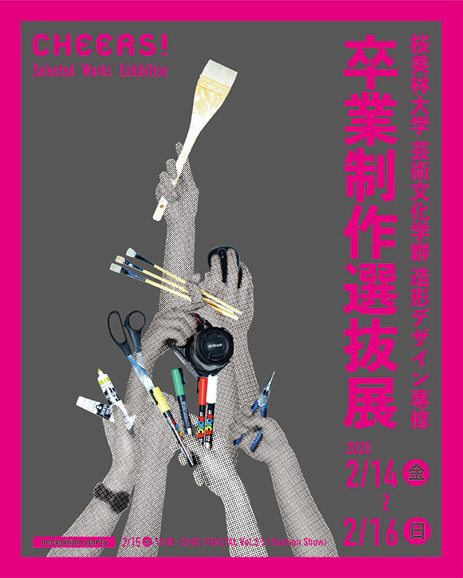 CHEERS! Selected Work Exhibition