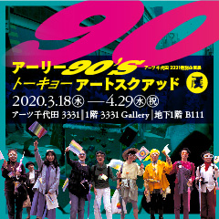 "3331 Arts Chiyoda special exhibition ""Early 90's TOKYO ART SQUAD"""