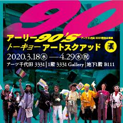 アーツ千代田 3331特別企画展「アーリー90's トーキョー アートスクアッド」展