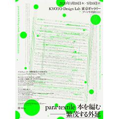 「para・textile 本を編む──繁茂する外延」展
